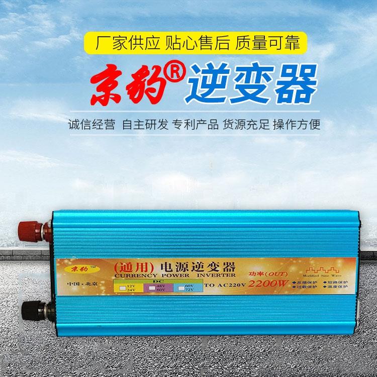 京豹betway必威ios通用型修正波2200W系列